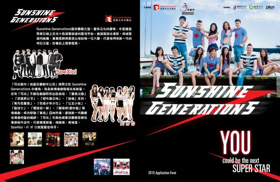 2015 Sunshine Generations 偶像選秀 開始報名!
