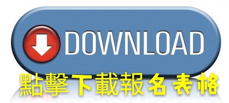 加拿大中文電台 第12屆中文歌曲創作大賽 - 現正接受報名