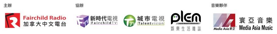 加拿大中文電台 第12屆中文歌曲創作大賽 - 門票現在公開發售