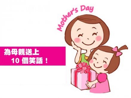 Mother's Day 為母親送上 10 個笑話!
