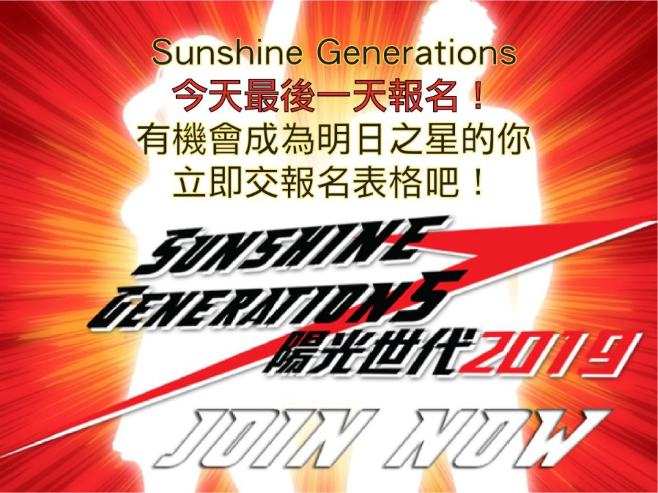 《陽光世代 Sunshine Generations 2019》
