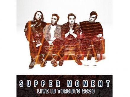 搶票趁早!Supper Moment Live in Toronto 2020 門票開售!