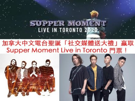 Social media game「Moment to Rock!加拿大中文電台請我看 Supper Moment!」