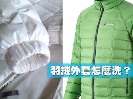 How to wash down jackets 羽絨外套怎麼洗?