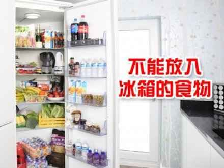 Foods you should not refrigerate 不能「雪」的秘密!8 種不能放冰箱的食物