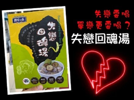 Break up healing soup 台超市驚現「失戀回魂湯」 堪稱地獄料理