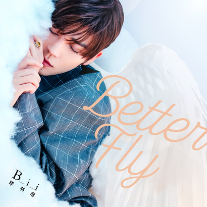 Music 全球首播 - Bii畢書盡 <Better Fly>