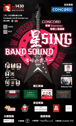 「Concord 最新 Downtown 地鐵上蓋樓盤 The Gloucester on Yonge」之《星Sing Band Sound 唱好 2021》