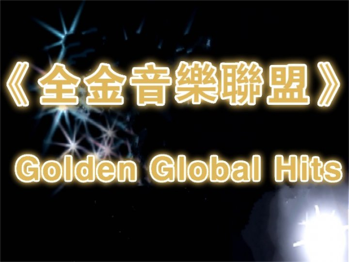 《全金音樂聯盟》Golden Global Hits