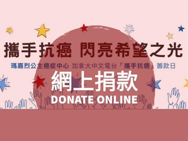 2018 PM Radiothon online