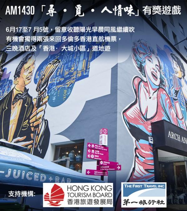 HK Tourism