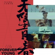 Music 聯合首播 - F.I.R.飛兒樂團 x Do As Infinity大無限樂團《無限青春Forever Young》